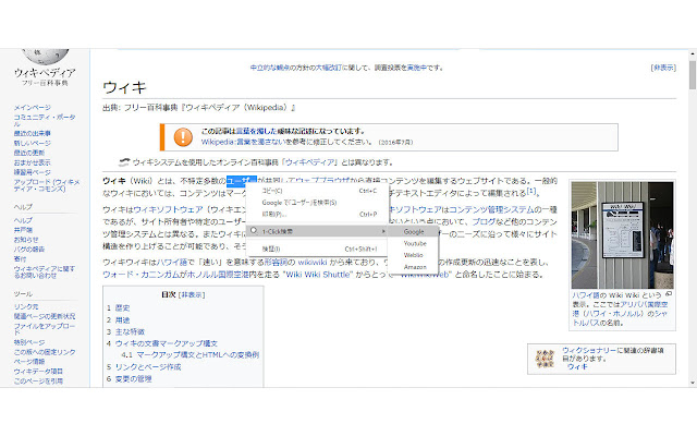 1-Click検索
