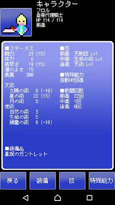 リビルディング・サガ-ドット絵のレトロゲーム風RPG-(RebuildingSaga)のおすすめ画像4