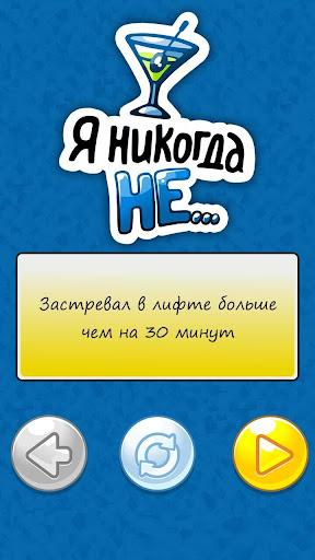 u042f u043du0438u043au043eu0433u0434u0430 u043du0435 1.3 screenshots 2