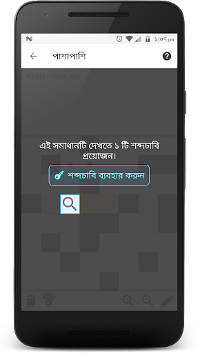 Bangla Crossword 1.2.10 screenshots 5