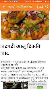 Street food recipes in hindi android apps on google play street food recipes in hindi screenshot thumbnail forumfinder Image collections