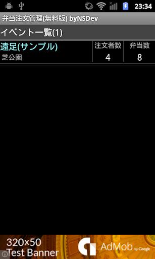 弁当注文管理 無料版 byNSDev