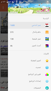 Egyptian Asa7aby +3000 screenshot 0