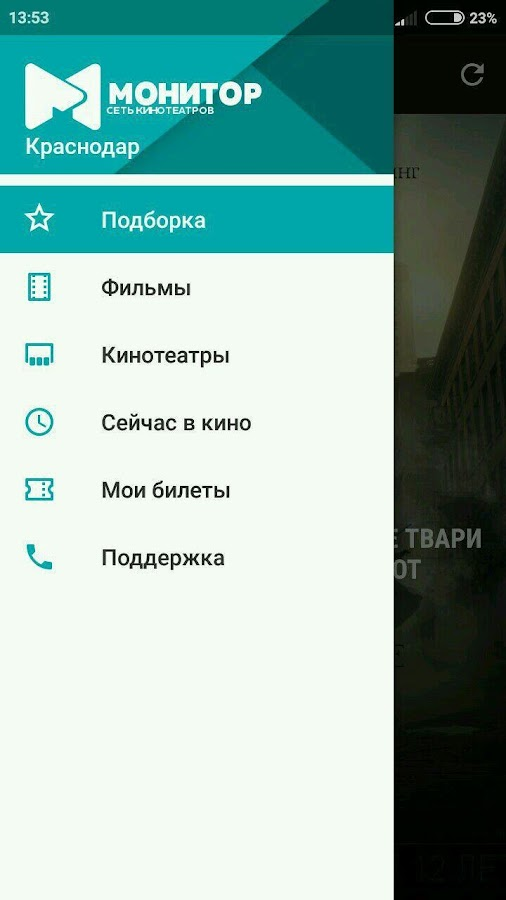 Монитор Кино- screenshot