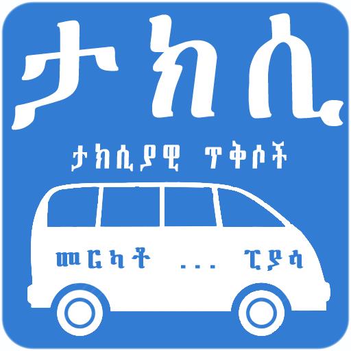 ታክሲ...! Taxi Qoutes ታክሲያዊ ጥቅሶች file APK for Gaming PC/PS3/PS4 Smart TV