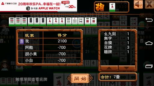 玩免費紙牌APP|下載富豪麻将单机版(单机麻雀) app不用錢|硬是要APP
