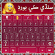 Sindhi Keyboard with Urdu and English Typing apk
