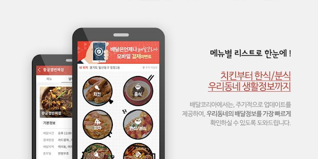구리배달- screenshot thumbnail