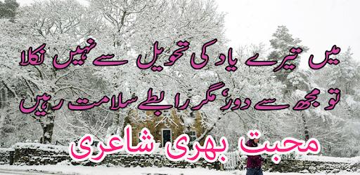 love poetry sad poetry in urdu apps on google play