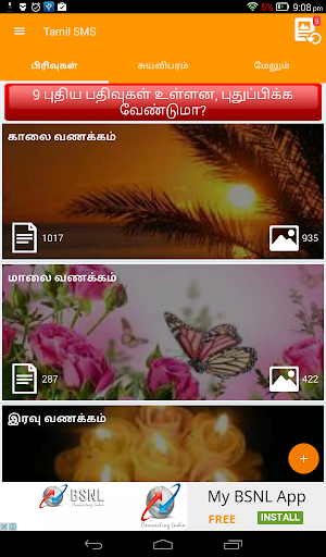 Tamil SMS & GIF Images/Videos screenshot 9