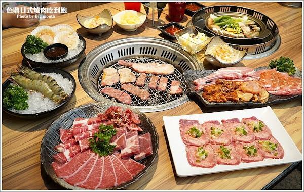 色鼎日式無煙燒肉吃到飽469元起.平日限定定食套餐369元起,哈根達斯、飲品無限享用!