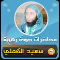 الشيخ سعيد الكملي محاضرات وخطب icon