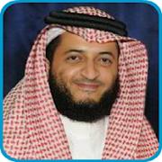 Hani Ar-Rifai MP3 Quran