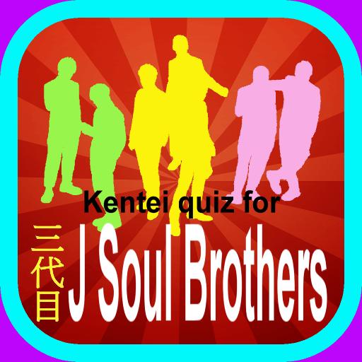 三代目好き!クイズ検定 forJSoul Brothers. 娛樂 App LOGO-硬是要APP