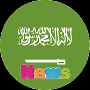 Saudi Arabia News-KSA News-Saudi News-سعودي نيوز