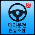 대구 대리운전 협동조합 icon