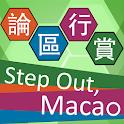 論區行賞 Step Out, Macao icon