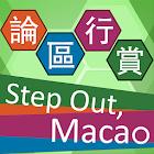 论区行赏 Step Out, Macao icon