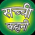 Sachchi Kahani - सच्ची कहानी