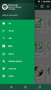 National Digital Library of India App Download For Android and iPhone 2