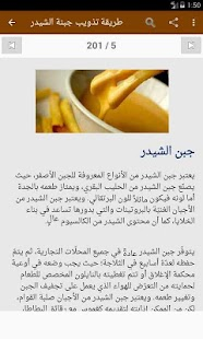طريقة عمل الجبن بأنواعها - náhled