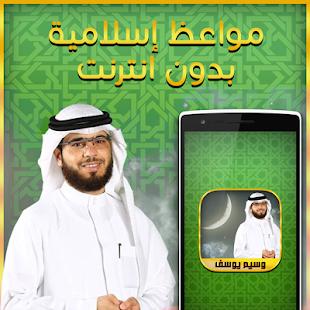 مقاطع وسيم يوسف الإسلامية - náhled