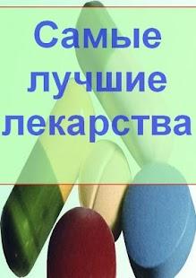 лучшие лекарства от сахарного диабета 2 типа