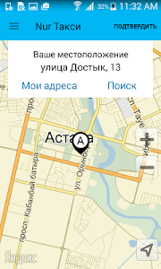 Nur Такси screenshot 8