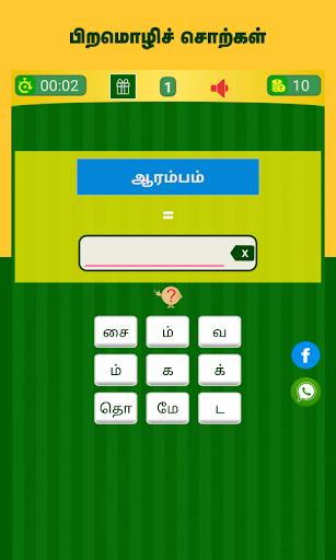 Tamil Word Game - u0b9au0bcau0bb2u0bcdu0bb2u0bbfu0b85u0b9fu0bbf - u0ba4u0baeu0bbfu0bb4u0bcbu0b9fu0bc1 u0bb5u0bbfu0bb3u0bc8u0bafu0bbeu0b9fu0bc1  screenshots 21
