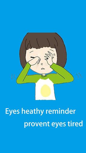 無料健康Appの目の保護|記事Game