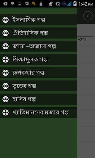 মজার গল্প - Bangla Stories
