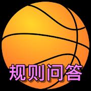 篮球规则问答练习