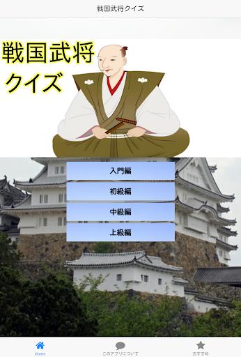 戦国武将歴史問題クイズアプリ