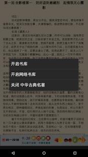 中华古典名着简体免费版 - náhled