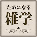 【豆知識】タメになる雑学まとめ icon