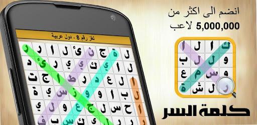 لعبة كلمة السر Apps On Google Play