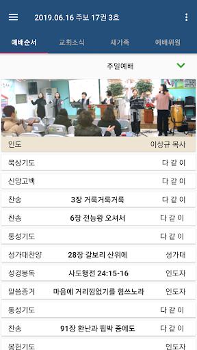동문교회 스마트주보 screenshot 3