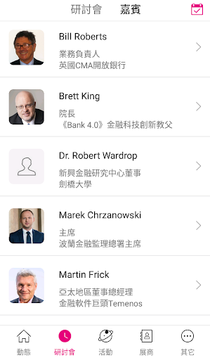 FinTech Taipei 2018 screenshot 3