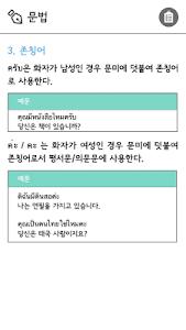 기초 태국어 screenshot 4