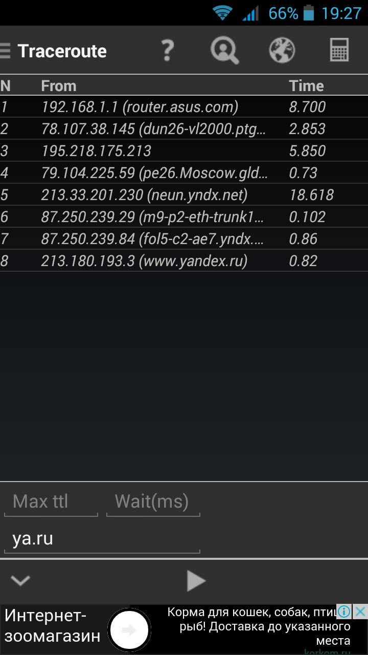Network Utilities Screenshot 5
