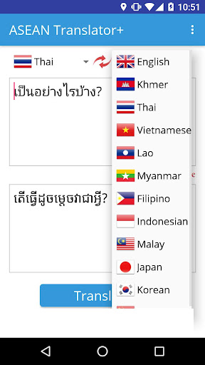 玩免費書籍APP|下載Translator Plus for ASEAN app不用錢|硬是要APP