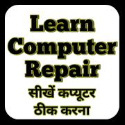 Learn Computer Repairing Hindi