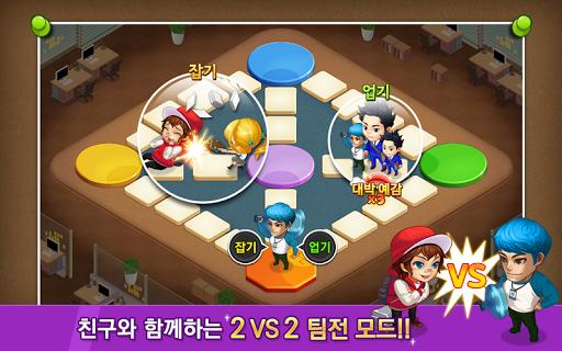 인생역전윷놀이 screenshot 2
