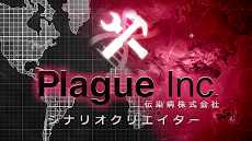 Plague Inc 伝染病株式会社:シナリオクリエイターのおすすめ画像1
