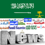 Saudi Newspapers