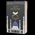 Сахих аль-Бухари icon