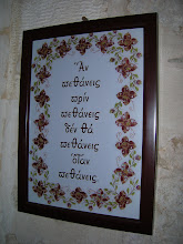 """Photo: """"If you die before you die, you won't die when you die."""" This is at the monastery of St. Symeon in Katamon."""