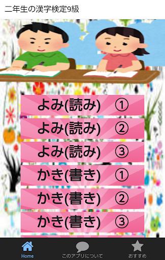 二年生の漢字 二年生の漢字検定9級無料アプリ