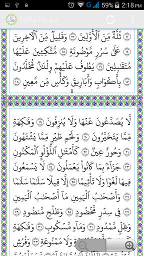 Surah Al-Waqiah Apk 2