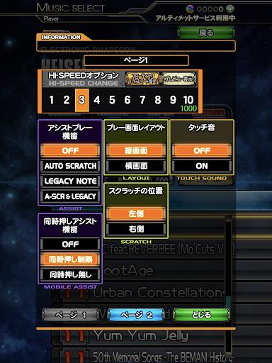 beatmania IIDX ULTIMATE MOBILE screenshot 18